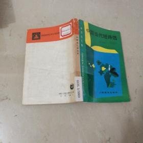 中国当代短诗选