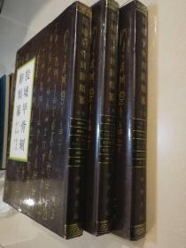 殷墟甲骨刻辞类纂 全三册 1989年初版精装仅印800套