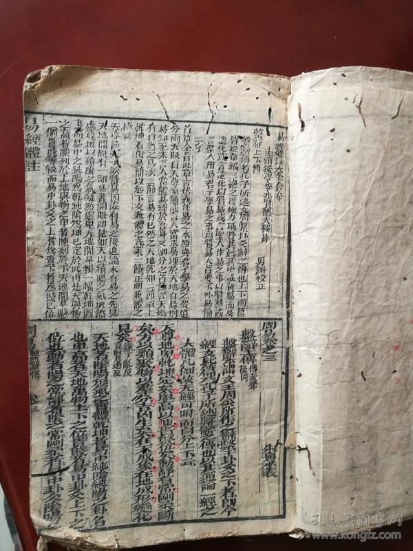 周易易经卷三卷四合订,有多图。