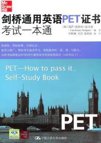 剑桥通用英语PET证书考试一本通