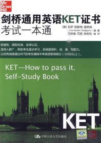 剑桥通用英语KET证书考试一本通