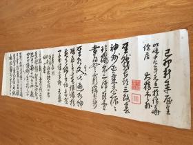 1939年日本昭和初期活跃的汉诗人【大桥云外】手写的圣战(侵华战争)题材的汉诗卷一幅,写有《圣战诗》两首,侵华日军大将、甲级战犯【寺内寿一】和【松井石根】的七绝诗各一首