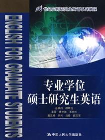 21世纪实用研究生英语系列教程:专业学位硕士研究生英语