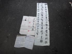 安徽省著名书法篆刻家汪敏文/书法一件,原拓印痕8枚 .简历及篆刻释文各一