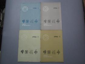 中国钱币(1986年第3期)