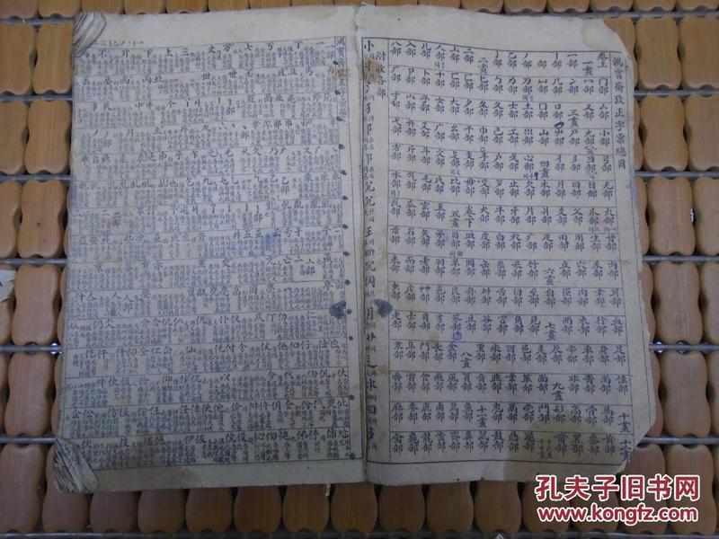 《鸿宝斋攷正字汇》卷上卷下/一册