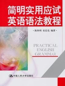 简明实用应该英语语法教程