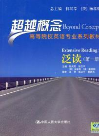 超越概念·高等院校英语专业系列教材:泛读(第1册)