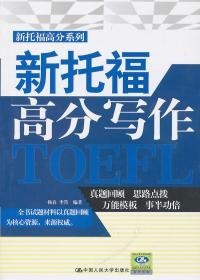 新托福高分写作(新托福高分系列)