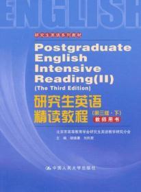 研究生英语系列教材:研究生英语精读教程(第3版·下)(教师用书)