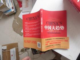 中国大趋势:新社会的八大支柱 正版