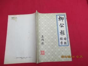 柳公权楷书结构