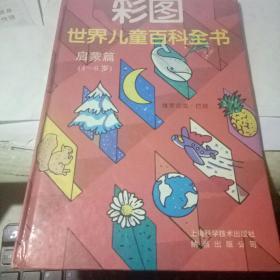 彩图世界儿童百科全书 启蒙篇(4-6岁)【精装16开】