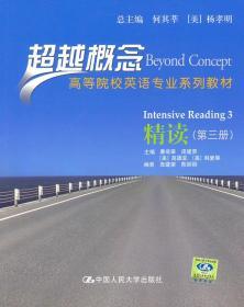 超越概念高等院校英语专业系列教材:精读(第3册)
