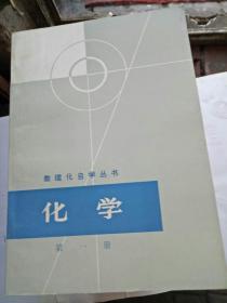 数理化自学丛书 全十七册