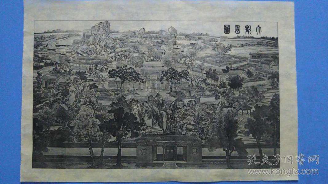 《红楼梦大观园插图》(一幅,淡黄色宣纸影印)