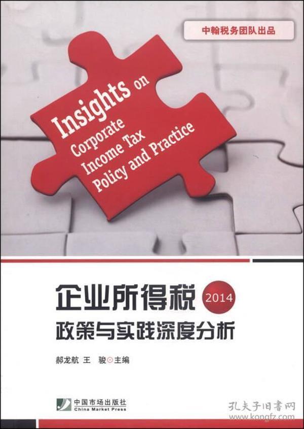 企业所得税政策与实践深度分析(2014)