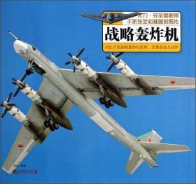战略轰炸机:对比介绍战略轰炸机航程武器装备及战例