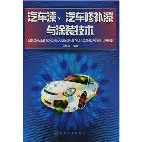汽車漆、汽車修補漆與涂裝技術