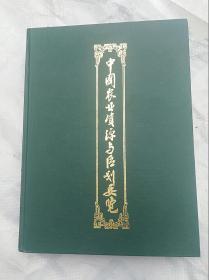 中国农业资源与区划要览 (精装本,品好)                          (16开)   《113》