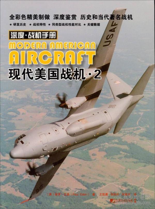 深度·战机手册:现代美国战机(2):