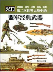第二次世界大战中的盟军经典武器