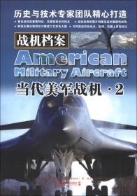 战机档案:当代美军战机(2)