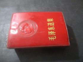 毛泽东选集(合订一卷本)有凹凸毛像