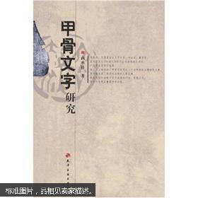 甲骨文字研究 K0-8