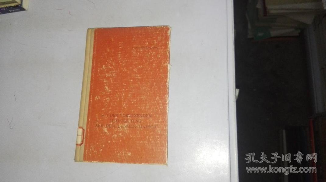(德文版) 跟随毛主席长征(精装本,1960年第一版)