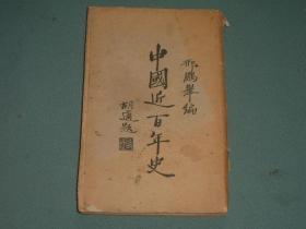 中国近百年史(胡适题书名)上卷