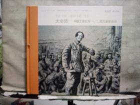 长征·1936 三部曲(第三部):大会师——中国工农红军一二四方面军会师