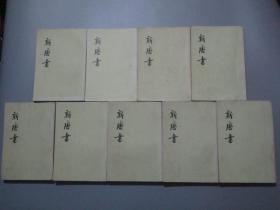 新唐书(20)