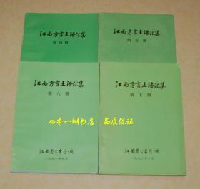 江西方言土语汇集(第四、五、六、七册共4册)【第4.5.6.7册】