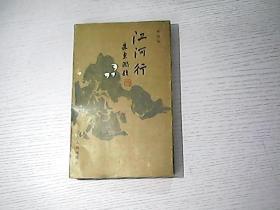 江河行  作者林东海签名