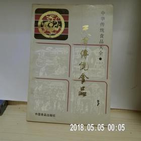天津传统食品 (中华传统食品大全) 89年一版一印