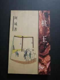 棋王(私藏品佳无字无章,一版一印)