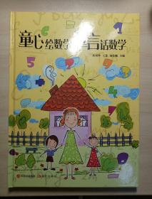 童心绘数学 童言话数学