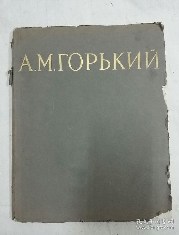 苏联造型艺术中的高尔基形象   画册    俄文版  1960 借书卡有清华大学曾庆善签名多次