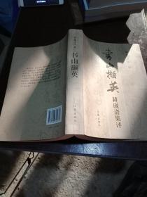 书山撷英:耕砚斋集评