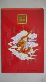 """2002年""""原海南党组书记谭力毛笔贺卡"""""""