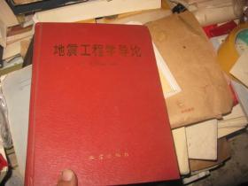 地震工程学导论  印1200  作者签赠本附信札