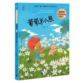葡萄牙小熊-安武林大奖童话精选-1-(插图本)