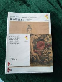 关西美术竞卖2018年春季中国艺术品拍卖会 中国书画一、二、三/中国古代书画一、二(全套五本合售)