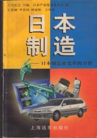 日本制造——日本制造业变革的方针