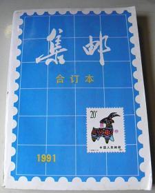 集邮-合订本【1991年】