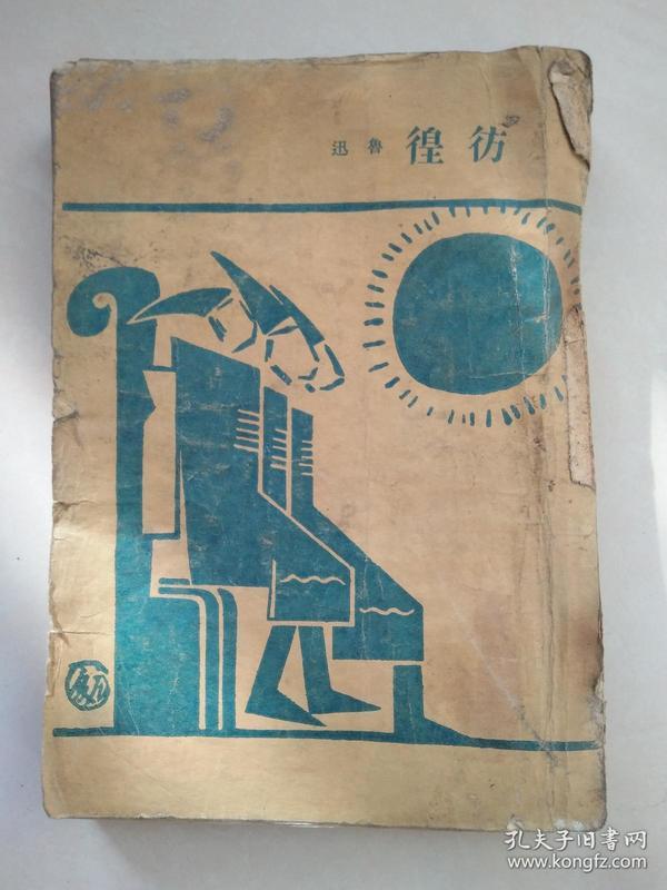 鲁迅-彷徨(1954年人民文学出版社)繁体竖排,无封底