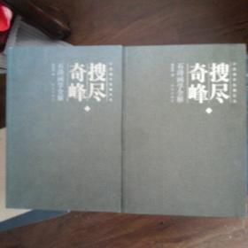 搜尽奇峰:石涛画学全解(全二册)