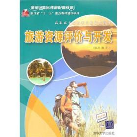 旅游資源評價與開發
