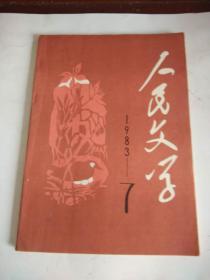 人民文学1983年第7期